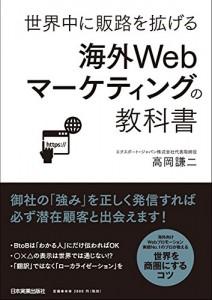 webマーケティングの教科書