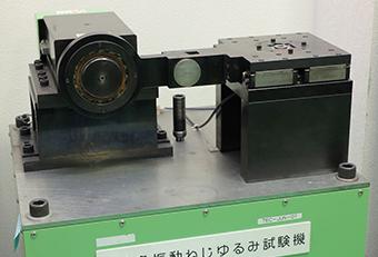 ユンカー式軸直角振動試験機