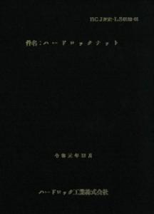 日本建築センター 評定書